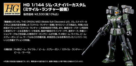 20190730_hg_gmsniper_custom_missile_07