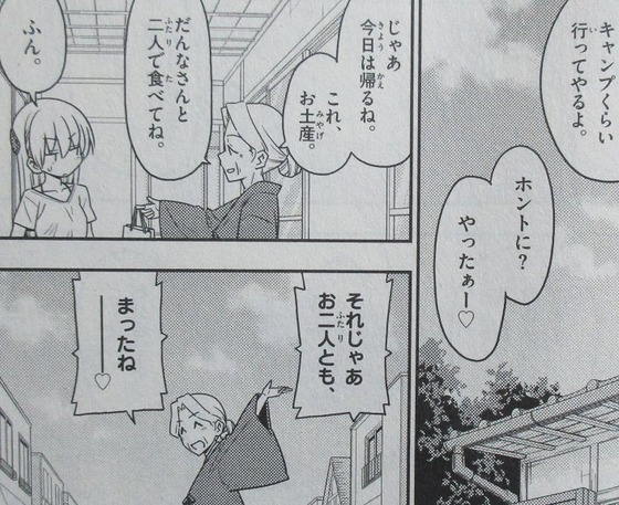 トニカクカワイイ 10巻 感想 00027