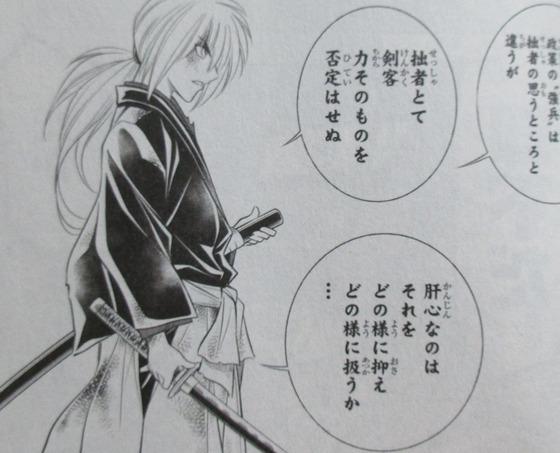 るろうに剣心 北海道編 4巻 感想 00026