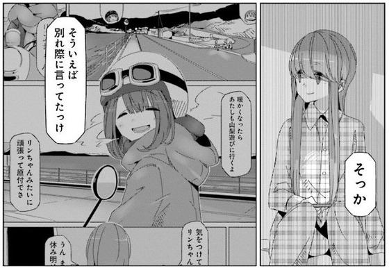ゆるキャン 10巻 感想 00028