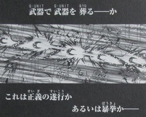 ガンダムW G-UNIT オペレーション・ガリアレスト 4巻 感想 46