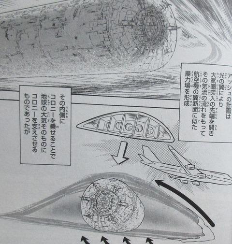 クロスボーン・ガンダム DUST 13巻 最終回 感想 ネタバレ 35