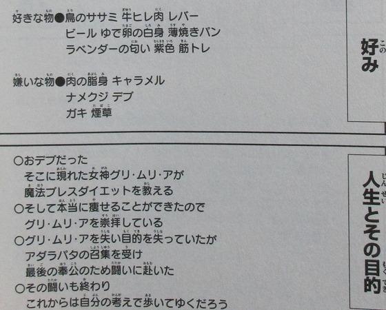 マテリアル・パズル 神無き世界の魔法使い 5巻 感想 00059