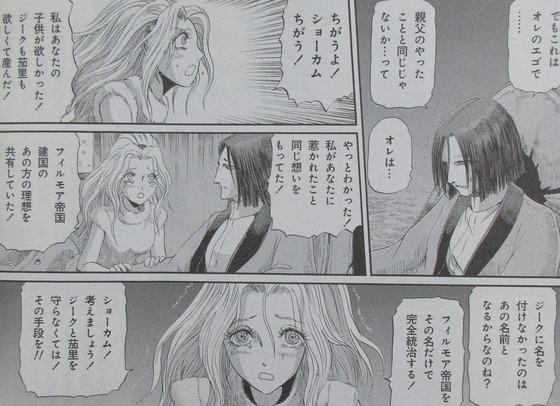 ファイブスター物語 15巻 感想 00050