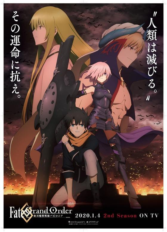 Fate Grand Order Ep7 絶対魔獣戦線バビロニア 総集編2 感想 EM