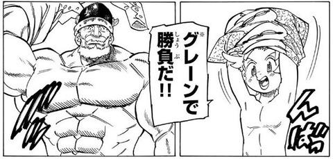 黙示録の四騎士 1巻 感想 ネタバレ 04