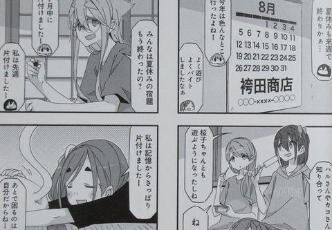 mono 2巻 感想 ネタバレ 23