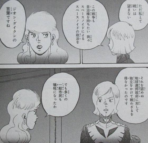 ガンダム MS戦記REBOOT 3巻 感想 最終回 00047