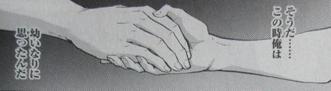 結婚指輪物語 10巻 感想 22