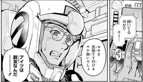 ガンダム0083 REBELLION 15巻 感想 06