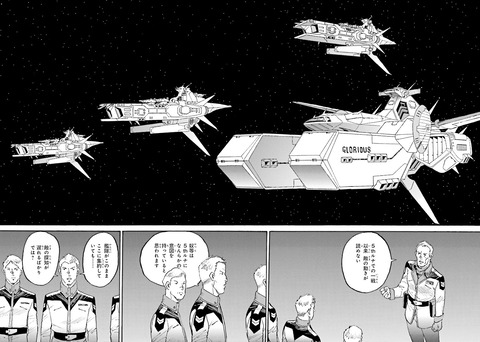 ガンダム 新ジオンの再興 レムナント・ワン 1巻 感想 12