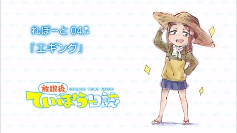 放課後ていぼう日誌 第4話 感想 00456