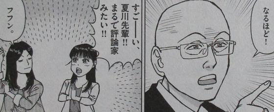 らーめん再遊記 1巻 感想 00094