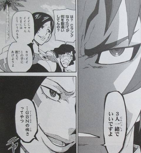 ガンダムビルドダイバーリゼ 2巻 感想 00041
