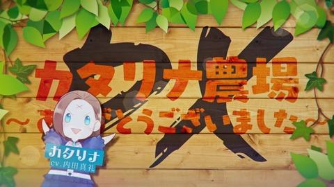 はめふらX 2期 第12話 最終回 感想 04