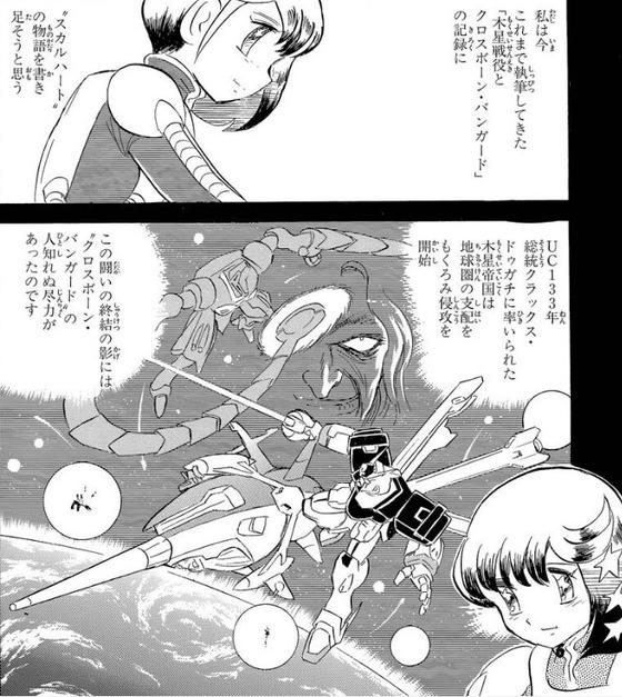 クロスボーン・ガンダム スカルハート (4)