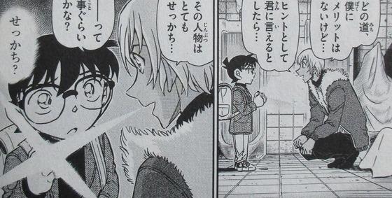 名探偵コナン 97巻 感想 00025