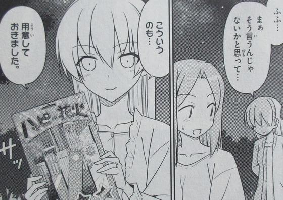 トニカクカワイイ 11巻 感想 00106