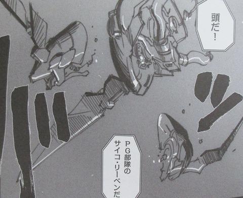 A.O.Z Re-Boot ガンダム・インレ 5巻 感想 00048