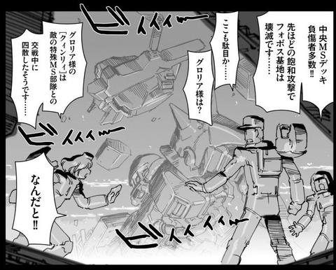 A.O.Z Re-Boot ガンダム・インレ 5巻 感想 00017