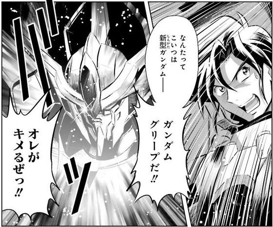 ガンダムW G-UNIT オペレーション・ガリアレスト 1巻 感想 09