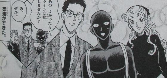 犯人の犯沢さん 5巻 感想 00024
