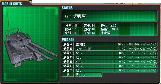 0.61式戦車