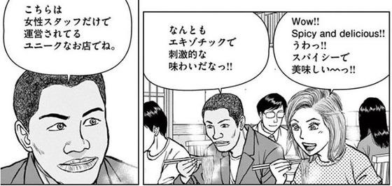 らーめん再遊記 1巻 感想 00020