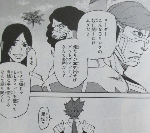 ガンダムビルドダイバーリゼ 2巻 感想 00040
