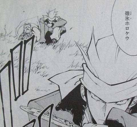 SHAMAN KING レッドクリムゾン 2巻 感想 00104