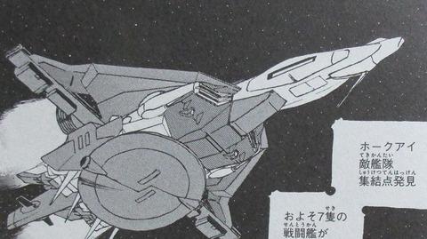 ガンダム 新ジオンの再興 レムナント・ワン 1巻 感想 20