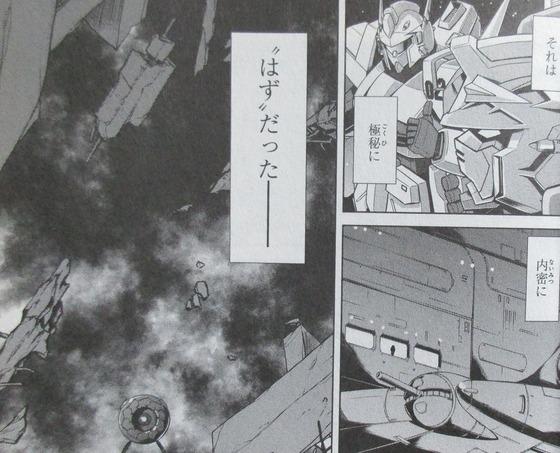 機動戦士ガンダムF90FF 1巻 感想 00057