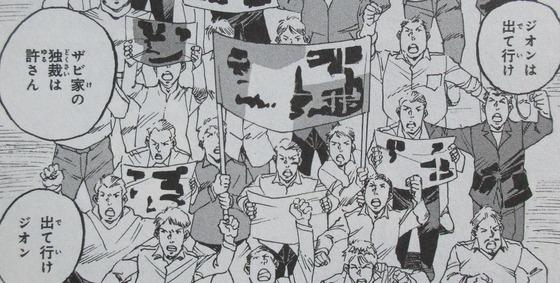 ガンダム MS戦記REBOOT 3巻 感想 最終回 00037