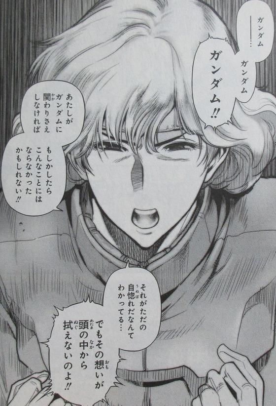 ガンダム0083 REBELLION 14巻 感想 00072