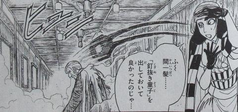 双亡亭壊すべし 19巻 感想 17