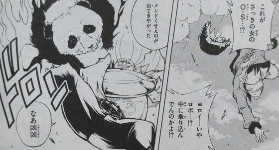 シャーマンキング レッドクリムゾン 1巻 感想 00054