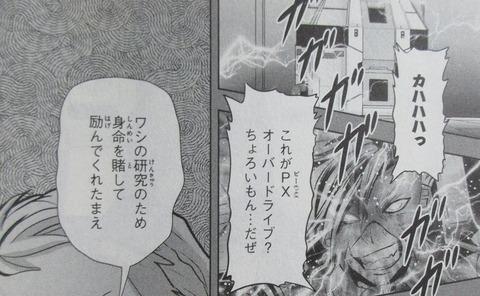 ガンダムW G-UNIT オペレーション・ガリアレスト 4巻 感想 33