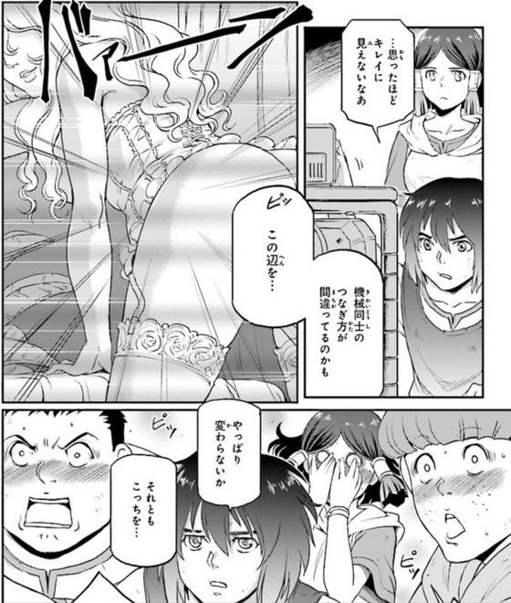 機動戦士MOONガンダム 第1話 (23)