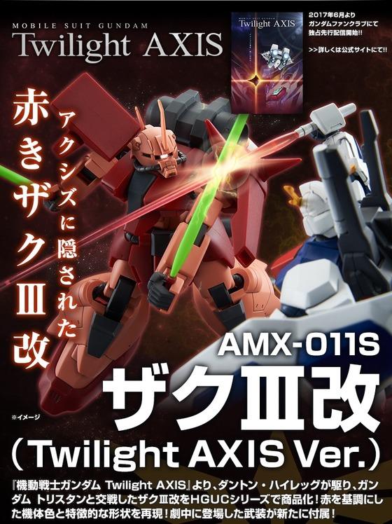 20170405_zaku_axis_02
