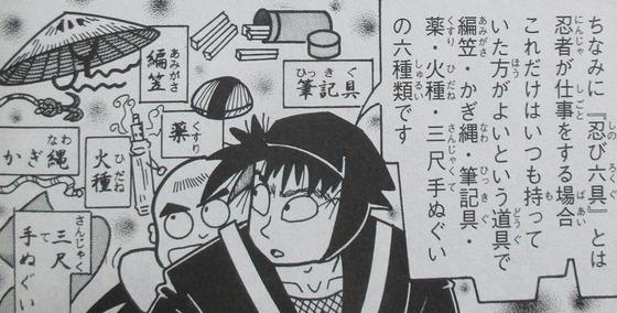落第忍者乱太郎 65巻 感想【最終回】00021
