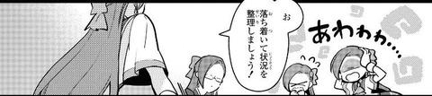 はめふら 絶体絶命! 破滅寸前編 2巻 感想 09