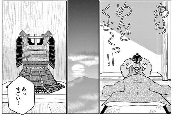 新九郎、奔る! 4巻 感想 00037