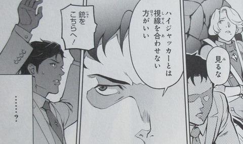 機動戦士ガンダム 閃光のハサウェイ 1巻 感想 ネタバレ 49