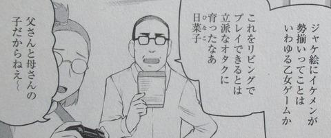 悪役令嬢転生おじさん 1巻 感想 09