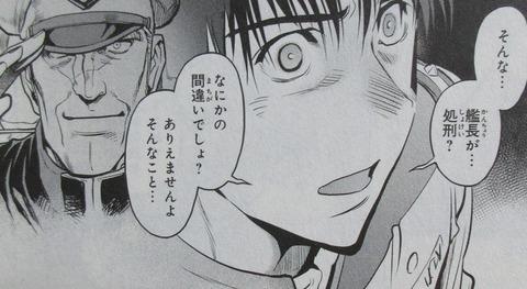 ガンダム0083 REBELLION 16巻 最終回 感想 66
