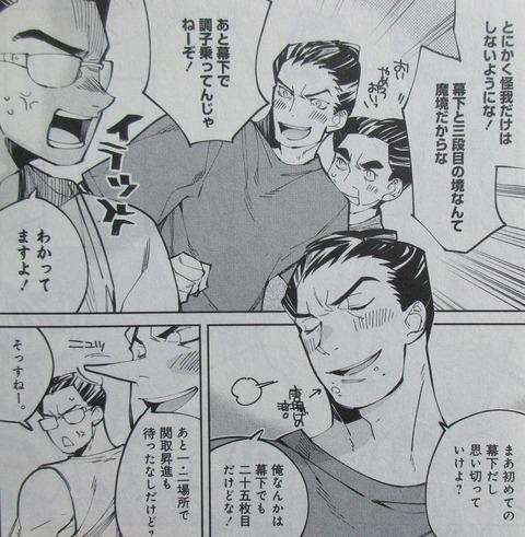 異世界ちゃんこ 6巻 感想 64