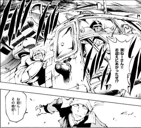 シャーマンキング レッドクリムゾン 2巻 感想 00027