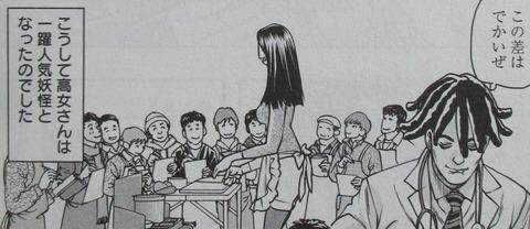 妖怪の飼育員さん 8巻 感想 00064