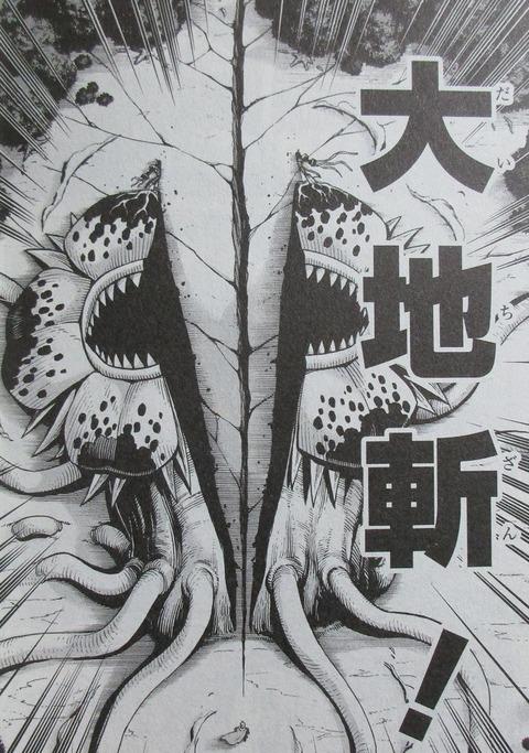 ダイの大冒険 勇者アバンと獄炎の魔王 1巻 感想 60