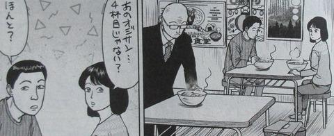 らーめん再遊記 3巻 感想 38
